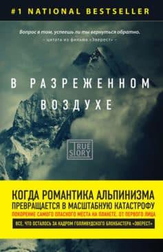 «В разреженном воздухе. Самая страшная трагедия в истории Эвереста» Джон Кракауэр