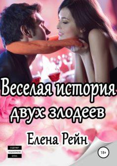 «Веселая история двух злодеев» Елена Рейн