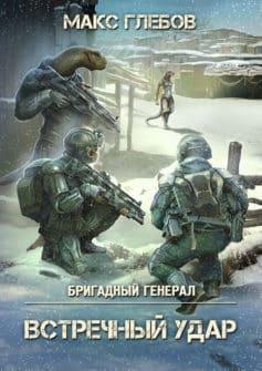 «Встречный удар» Макс Алексеевич Глебов