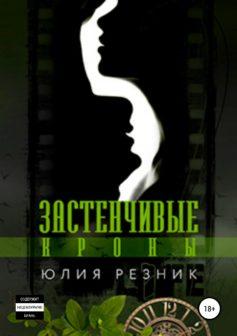 «Застенчивые кроны» Юлия Резник