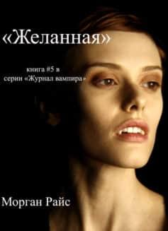 «Желанная» Морган Райс
