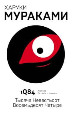 «1Q84. Тысяча Невестьсот Восемьдесят Четыре. Книга 3. Октябрь–декабрь» Харуки Мураками