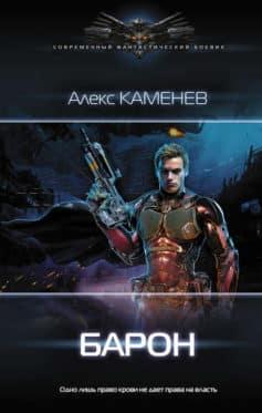 «Барон» Алекс Каменев