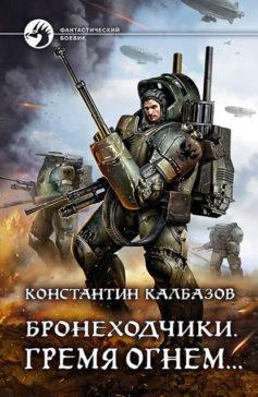 «Бронеходчики. Гремя огнем…» Константин Георгиевич Калбазов