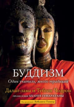 «Буддизм. Один учитель, много традиций» Далай-лама XIV, Тубтен Чодрон