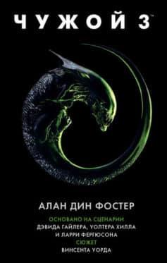 «Чужой 3» Алан Дин Фостер