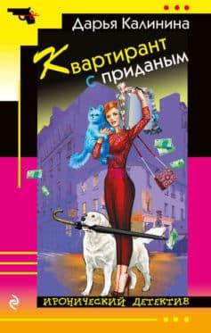 «Квартирант с приданым» Дарья Калинина