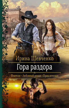 «Гора раздора» Ирина Сергеевна Шевченко