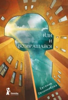 «Иди и возвращайся» Евгения Овчинникова