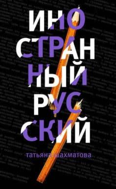 «Иностранный русский» Татьяна Шахматова