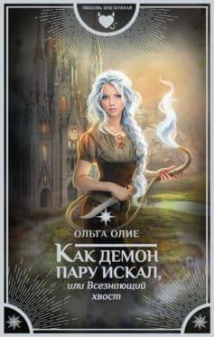 «Как демон пару искал, или Всезнающий хвост» Ольга Олие