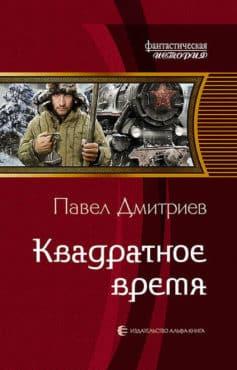 «Квадратное время» Павел Дмитриев
