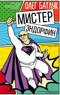«Мистер Эндорфин» Олег Батлук