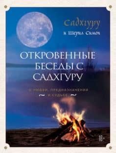 «Откровенные беседы с Садхгуру: о любви, предназначении и судьбе» Шерил Симон, Садхгуру
