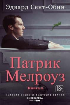 «Патрик Мелроуз. Книга 2 (сборник)» Эдвард Сент-Обин