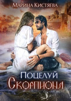 «Поцелуй скорпиона» Марина Анатольевна Кистяева