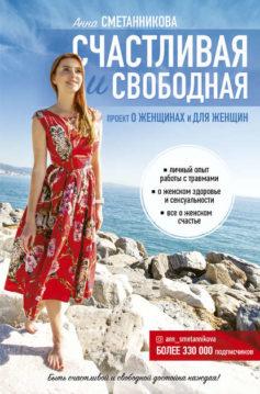 «Счастливая и свободная» Анна Сметанникова