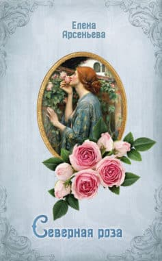 «Северная роза» Елена Арсеньева
