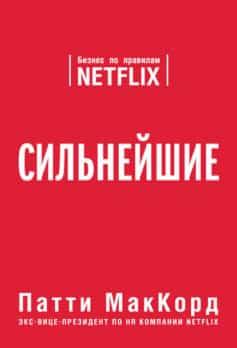 «Сильнейшие. Бизнес по правилам Netflix» Патти МакКорд