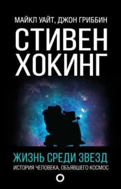 «Стивен Хокинг. Жизнь среди звезд» Майкл Уайт, Джон Гриббин