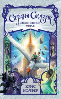 «Страна Сказок. Столкновение миров» Крис Колфер