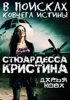 «Стюардесса Кристина. В поисках Ковчега истины» Дарья Кова