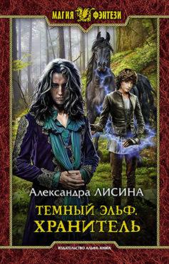 «Темный эльф. Хранитель» Александра Лисина