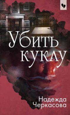 «Убить куклу» Надежда Черкасова