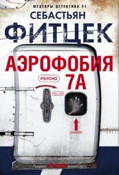«Аэрофобия 7А» Себастьян Фитцек