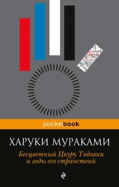 «Бесцветный Цкуру Тадзаки и годы его странствий» Харуки Мураками