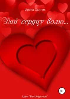 Дай сердцу волю…