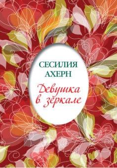 «Девушка в зеркале (сборник)» Сесилия Ахерн