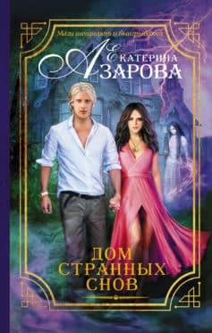 «Дом странных снов» Екатерина Азарова