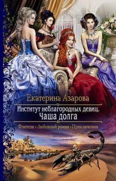 «Институт неблагородных девиц. Чаша долга» Екатерина Азарова