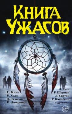 «Книга ужасов (сборник)» Стивен Кинг, Майкл Маршалл, Стивен Джонс