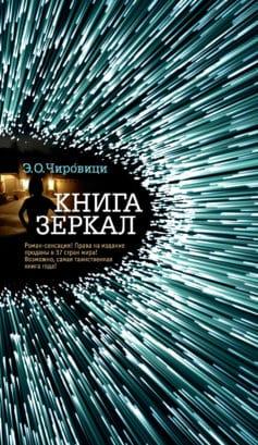«Книга зеркал» Э. О. Чировици