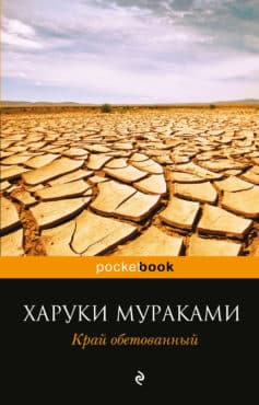 «Край обетованный» Харуки Мураками
