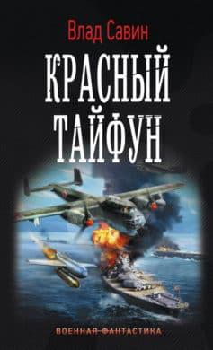 «Красный тайфун» Владислав Олегович Савин