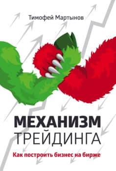 «Механизм трейдинга. Как построить бизнес на бирже» Тимофей Валерьевич Мартынов