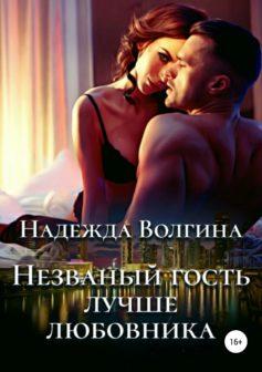 «Незваный гость лучше любовника» Надежда Волгина