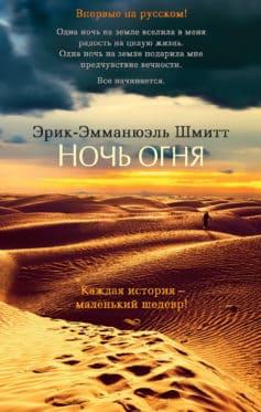 «Ночь огня» Эрик-Эмманюэль Шмитт