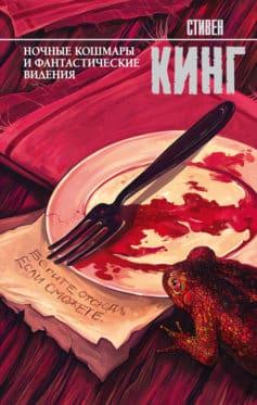 «Ночные кошмары и фантастические видения (сборник)» Стивен Кинг