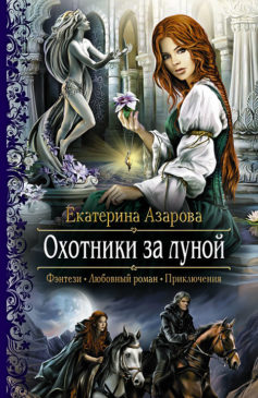 «Охотники за луной» Екатерина Азарова