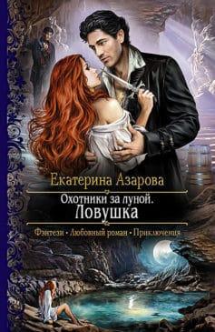 «Охотники за луной. Ловушка» Екатерина Азарова