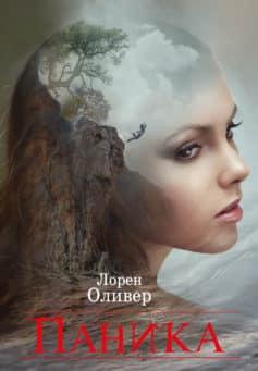 «Паника» Лорен Оливер