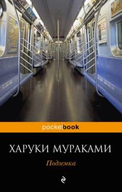 «Подземка» Харуки Мураками