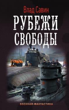 «Рубежи свободы» Владислав Олегович Савин