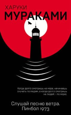 «Слушай песню ветра. Пинбол 1973 (сборник)» Харуки Мураками