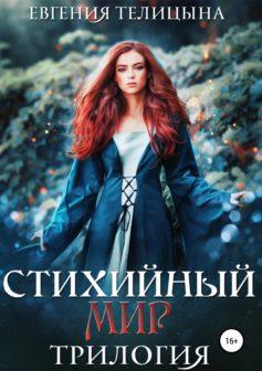 «Стихийный мир: трилогия в одном томе» Евгения Телицына