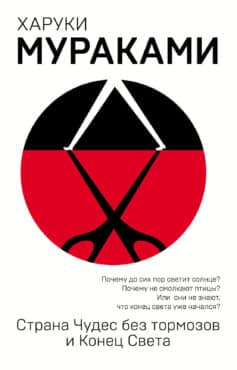 «Страна Чудес без тормозов и Конец Света» Харуки Мураками